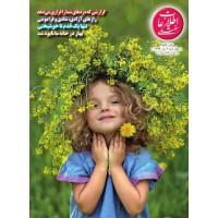 نسخه الکترونیک مجله اطلاعات هفتگی شماره 3887