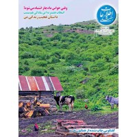 نسخه الکترونیک مجله اطلاعات هفتگی شماره 3888