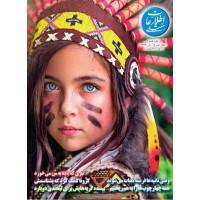 نسخه الکترونیک مجله اطلاعات هفتگی شماره 3889