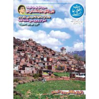 نسخه الکترونیک مجله اطلاعات هفتگی شماره 3890
