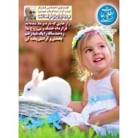 نسخه الکترونیک مجله اطلاعات هفتگی شماره 3891