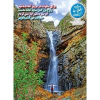 نسخه الکترونیک مجله اطلاعات هفتگی شماره 3892
