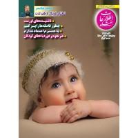 نسخه الکترونیک مجله اطلاعات هفتگی شماره 3937