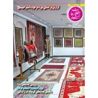 نسخه الکترونیک مجله اطلاعات هفتگی شماره 3938