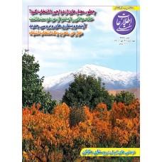 نسخه الکترونیک مجله اطلاعات هفتگی شماره 3946