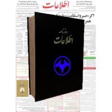 اطلاعات 1333 جلد دوم