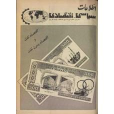 نسخه الکترونیک مجله سياسی و اقتصادی شماره 1