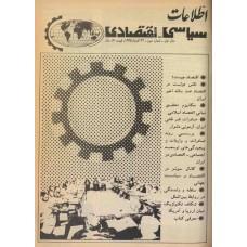 نسخه الکترونیک مجله سياسی و اقتصادی شماره 3