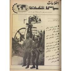 نسخه الکترونیک مجله سياسی و اقتصادی شماره 4