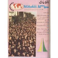 نسخه الکترونیک مجله سياسی و اقتصادی شماره 5