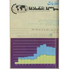 نسخه الکترونیک مجله سياسی و اقتصادی شماره 6