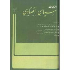 نسخه الکترونیک مجله سياسی و اقتصادی شماره 7