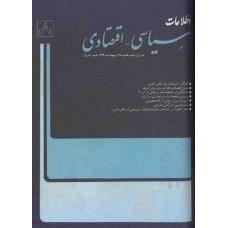 نسخه الکترونیک مجله سياسی و اقتصادی شماره 8