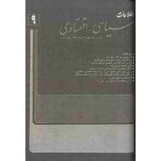 نسخه الکترونیک مجله سياسی و اقتصادی شماره 9