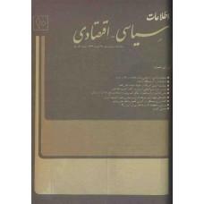 نسخه الکترونیک مجله سياسی و اقتصادی شماره 10