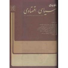 نسخه الکترونیک مجله سياسی و اقتصادی شماره 11
