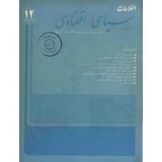 نسخه الکترونیک مجله سياسی و اقتصادی شماره 12