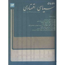 نسخه الکترونیک مجله سياسی و اقتصادی شماره 13