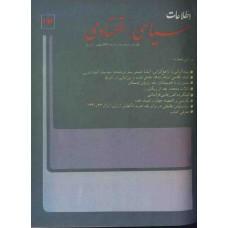 نسخه الکترونیک مجله سياسی و اقتصادی شماره 14