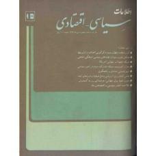 نسخه الکترونیک مجله سياسی و اقتصادی شماره 15