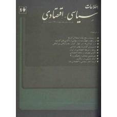 نسخه الکترونیک مجله سياسی و اقتصادی شماره 16