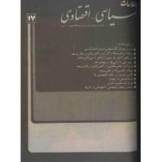 نسخه الکترونیک مجله سياسی و اقتصادی شماره 17