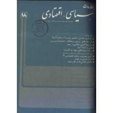 نسخه الکترونیک مجله سياسی و اقتصادی شماره 18