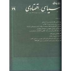 نسخه الکترونیک مجله سياسی و اقتصادی شماره 19