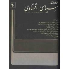 نسخه الکترونیک مجله سياسی و اقتصادی شماره 20