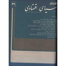 نسخه الکترونیک مجله سياسی و اقتصادی شماره 21