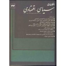 نسخه الکترونیک مجله سياسی و اقتصادی شماره 22