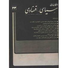 نسخه الکترونیک مجله سياسی و اقتصادی شماره 23