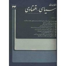 نسخه الکترونیک مجله سياسی و اقتصادی شماره 24