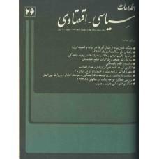 نسخه الکترونیک مجله سياسی و اقتصادی شماره 26