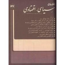 نسخه الکترونیک مجله سياسی و اقتصادی شماره 27