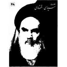 نسخه الکترونیک مجله سياسی و اقتصادی شماره 28
