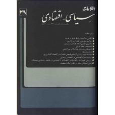 نسخه الکترونیک مجله سياسی و اقتصادی شماره 29