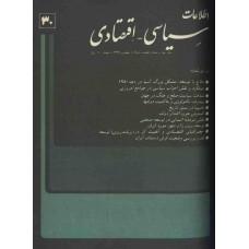 نسخه الکترونیک مجله سياسی و اقتصادی شماره 30