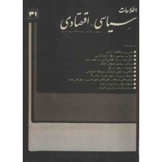 نسخه الکترونیک مجله سياسی و اقتصادی شماره 31