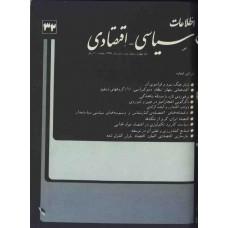 نسخه الکترونیک مجله سياسی و اقتصادی شماره 32