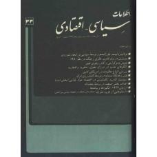 نسخه الکترونیک مجله سياسی و اقتصادی شماره 33