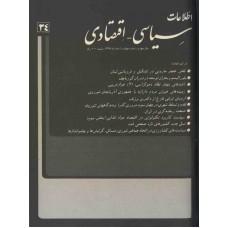 نسخه الکترونیک مجله سياسی و اقتصادی شماره 34
