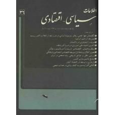 نسخه الکترونیک مجله سياسی و اقتصادی شماره 36
