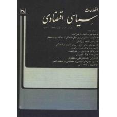 نسخه الکترونیک مجله سياسی و اقتصادی شماره 38