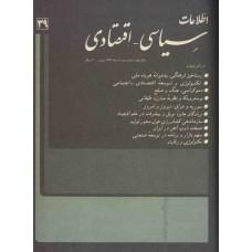 نسخه الکترونیک مجله سياسی و اقتصادی شماره 39