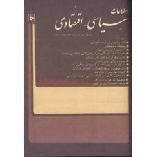 نسخه الکترونیک مجله سياسی و اقتصادی شماره 40