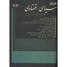 نسخه الکترونیک مجله سياسی و اقتصادی شماره 42-41