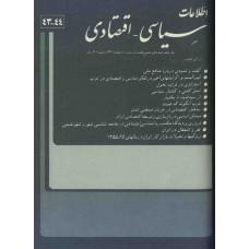 نسخه الکترونیک مجله سياسی و اقتصادی شماره 44-43
