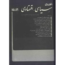 نسخه الکترونیک مجله سياسی و اقتصادی شماره 46-45