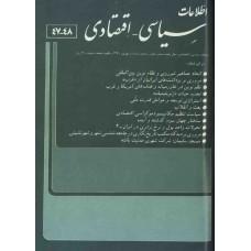 نسخه الکترونیک مجله سياسی و اقتصادی شماره 48-47